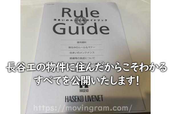 長谷工ライブネット