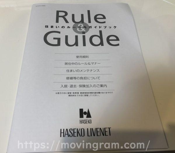 長谷工ライブネット ガイドブック
