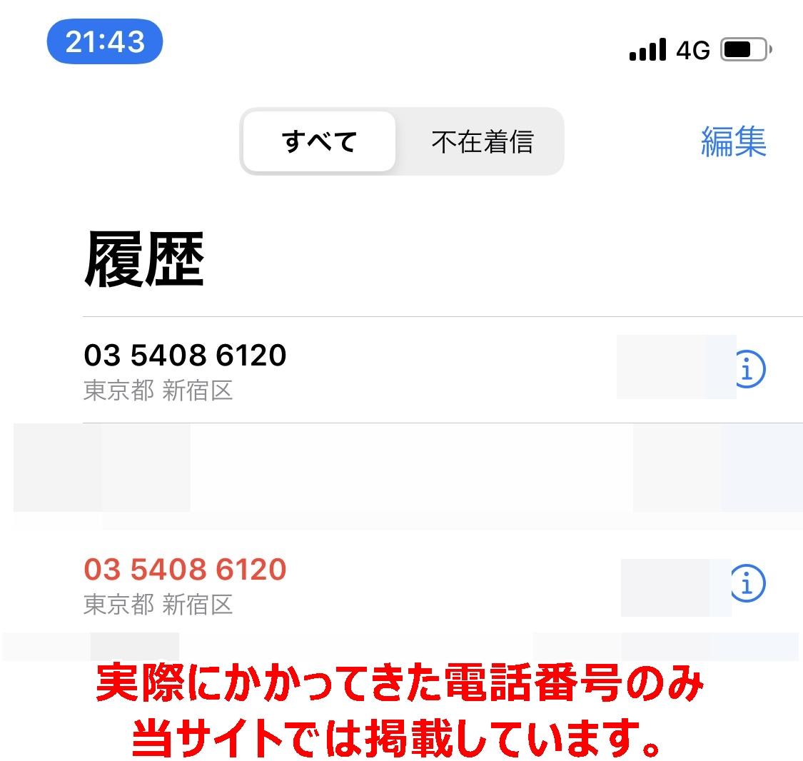 0354086120