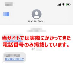 08003330352からの着信電話!情報はどこから漏れた?