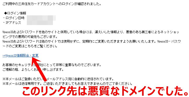 偽三井住友カードからの詐欺メール