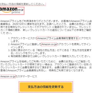 【注意】amazon-req@amezon.co.jp「警告-Amazonの支払い方法を更新してください」