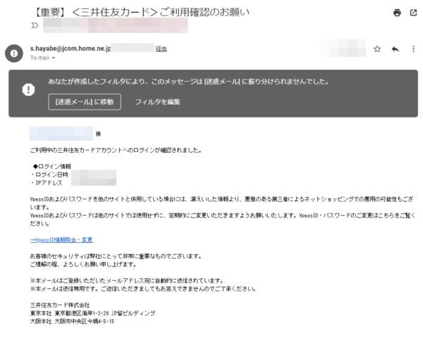 【重要】<三井住友カード>ご利用確認のお願い