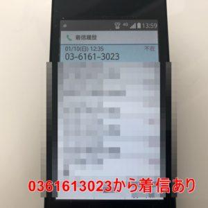 【注意】0361613023からの着信電話!情報はどこから漏れた?折返し電話する必要はあるか