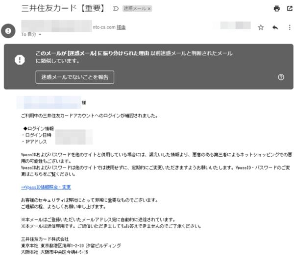 三井住友カード 迷惑メール