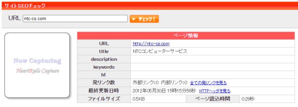 NTCコンピューターサービス