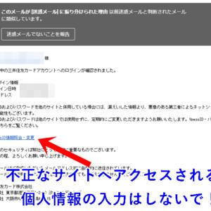 (要注意)三井住友カード【重要】で自分から送信されてきた迷惑メールは通報するべき
