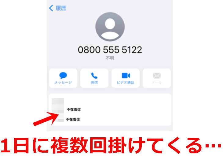 08005555122