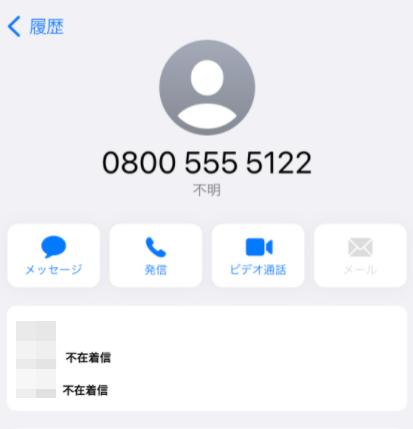 迷惑電話08005555122