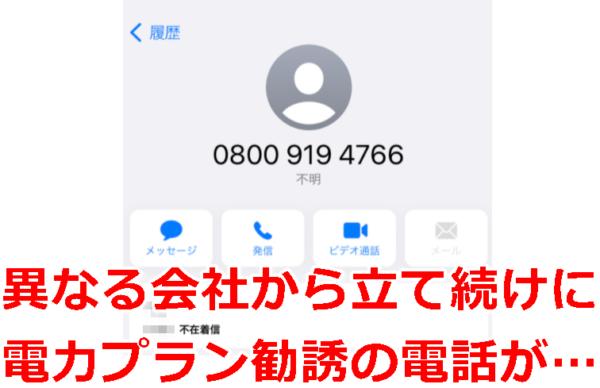 08009194766