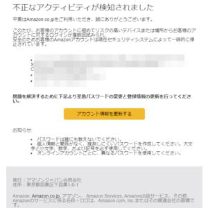 偽Amazon「Amazon口座が違反していますので、本人認証をお願いします」に注意!フィッシング詐欺