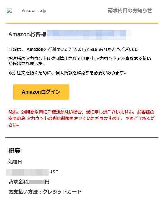 偽Amazon「Amazon Pay ご請求内容のお知らせ 【ご注文番号】」に注意!不正請求詐欺