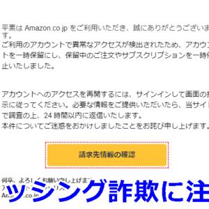 偽Amazon「ご利用のAmazonアカウントを一時保留いたしました」に注意!フィッシング詐欺