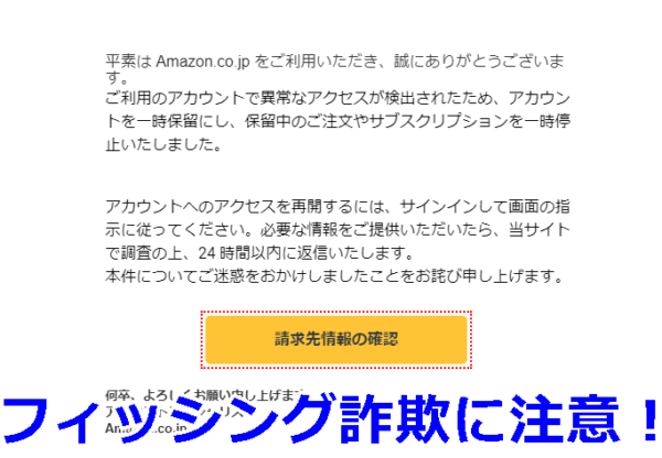 Amazon フィッシング詐欺