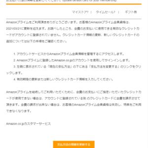 rk@nqka.netからのメール「お支払い方法の情報を更新」に注意