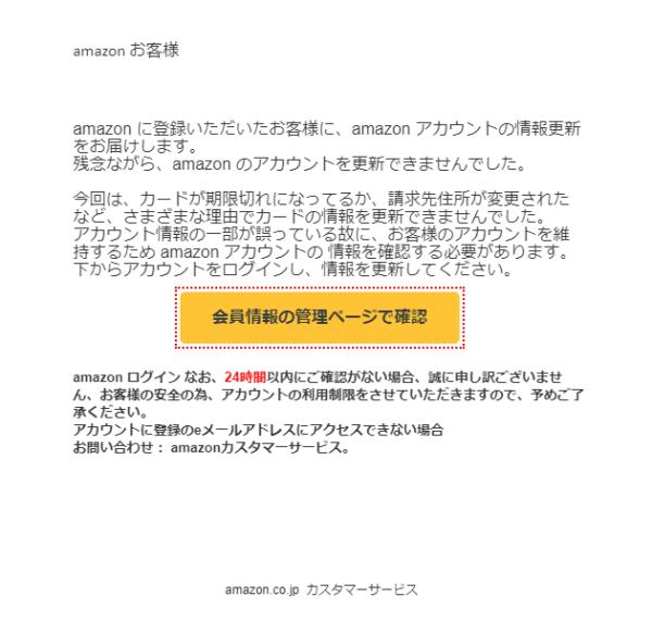 アマゾン フィッシング詐欺
