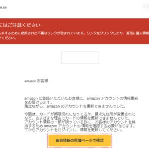 偽Amazon「今すぐあなたのアカウントを確認してください」に注意!admin@amazon.d6q6kn.cn