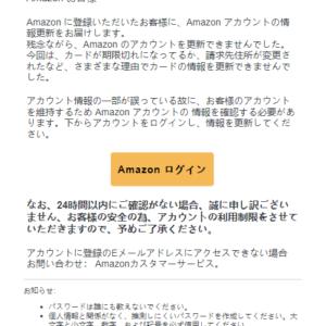 Rakuten「カード情報更新のお知らせ」のメールに注意! info@rkoskgmbd.buzz