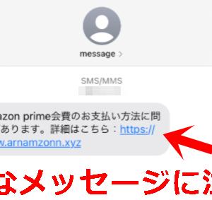 「AmazonPrime会費のお支払い方法に問題があります。」のSMSに注意!arnamzonn.xyz
