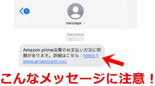 Amazonプライム会費 SMS