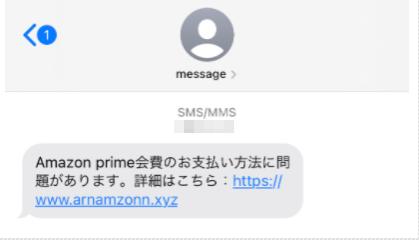 「AmazonPrime会費のお支払い方法に問題があります。」