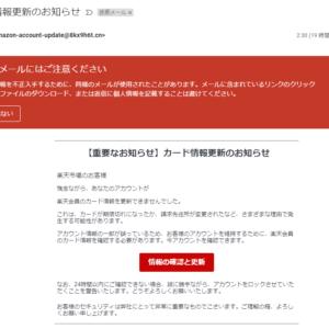 偽楽天市場「カード情報更新のお知らせ」に注意!フィッシング詐欺の疑い