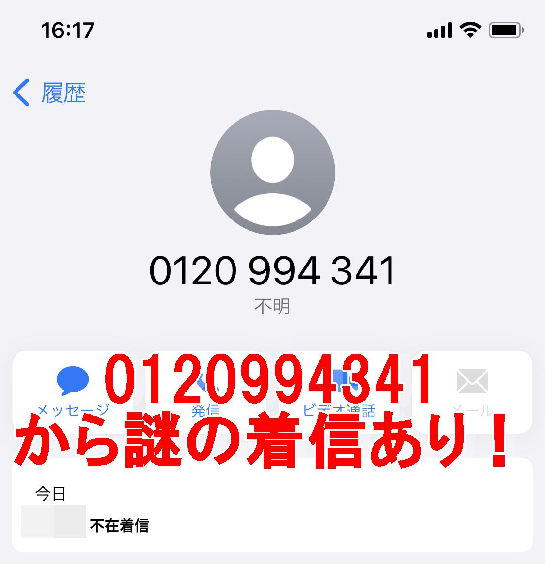 0120994341